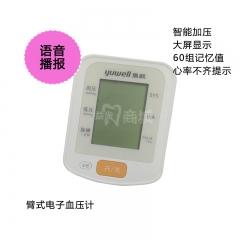 鱼跃臂式电子血压计