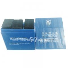 上海青普咬合纸塑料盒蓝