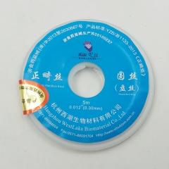 西湖巴尔正畸丝圆丝(盘丝) 0.012