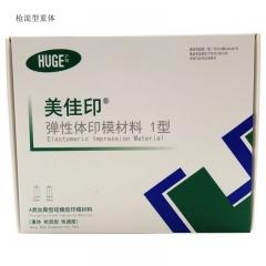 沪鸽/HUGE 美佳印I型重体硅橡胶(50ml*2 )