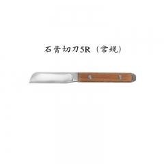 伟荣石膏切刀常规5R