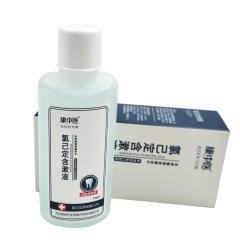 康中医复方氯己定含漱液110ml/瓶