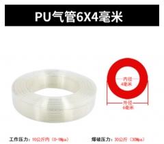 高压气管/空压机气管/PU管6*4mm透明