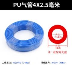 高压气管/空压机气管/PU管4*2.5mm蓝色