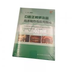 口腔正畸娇治器临床制作与应用指南图书